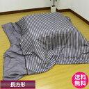 【送料込み】【訳あり】コタツ掛布団 長方形 185×235c...