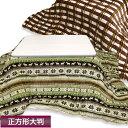 【最安値に挑戦】こたつ うす掛け 正方形 大判 205×205cm 選べる2柄 コタツ布団 手洗い洗濯可能 あったか こたつ掛布団 暖かい こたつ掛けふとん 毛布調 こたつふとん コスモあったかこたつシリーズ