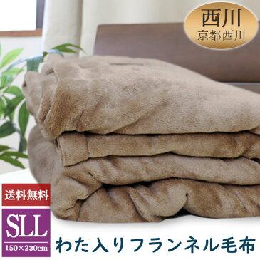 【送料無料】京都西川パウダーパフ わた入りフランネル毛布(2NY4437)シングルロングロング 150×230cm/atfive/ポリエステルもうふ/寝具/軽量/