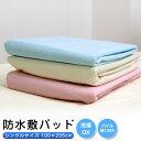 防水シーツ おねしょシーツ シングルサイズ (100×205