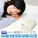 【送料無料】西川 ベッドパッド セミダブル 洗える 綿100% 四隅ゴム付き 京都西川の洗えるベッドパット セミダブルサイズ(約120×200cm) 無地ベージュ