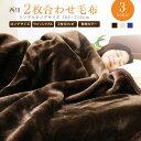 毛布 二枚合わせ 西川 シングルロングサイズ 150×210...