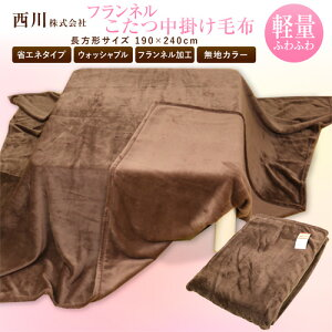 Blanket Kyoto Nishikawa Free shipping Flannel Kotatsu hanging blanket 190 × 240 cm Rectangle (2NY1444) Plain brown Warm blanket Another winter Winter bedding Measures for staying in a car Power saving Round washing OK Fluffy Soft Children's pet Kotatsu blanket Koto atfive