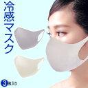 6セットまでネコポス可能 冷感マスク COOL FEELING MASK ふつうサイズ(大人用)男女兼用約30×12cm 選べる2色グレー色、アイボリー色(3枚入り)冷感マスク3枚セット 立体3Dマスク 冷感素材 ひんやり cool feeling mask