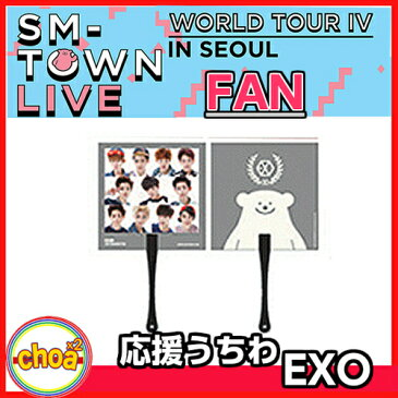 SM TOWN 「 EXO 応援うちわ 」SMTOWN LIVE WORLD TOUR IV IN SEOUL 公式グッズ 東方神起 superjunior 少女時代 SHINee Fx EXO