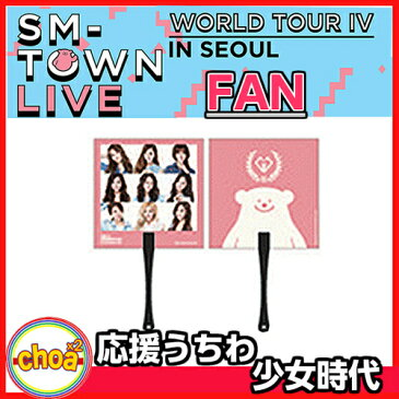 SM TOWN 「 少女時代 応援うちわ 」SMTOWN LIVE WORLD TOUR IV IN SEOUL 公式グッズ 東方神起 superjunior 少女時代 SHINee Fx EXO