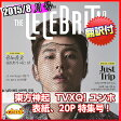 送料無料![翻訳付き] 韓国雑誌 The Celebrity(ザ・セレブリティー)2015年 8月号( 東方神起 ユンホ 画報、20Pインタビュー記事掲載 等)