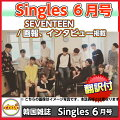 ����̵�����ڹ�Singles�ʥ��륺��2016ǯ6���(SEVENTEEN�ý�/���ӥ塼�����Ǻ�)