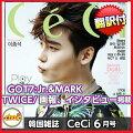 ����̵�����ڹ�CECIAnotherchoice2016ǯ6��楤�������ɽ��(�����������GOT7:Junior,MARK��TWICE�ý�/���ӥ塼�����Ǻ�)