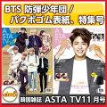 送料無料!韓国芸能雑誌ASTATV+style2016年11月号Vol.107(パク・ボゴム、防弾少年団、SHINee記事)