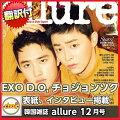 送料無料!韓国雑誌allure(アルア)2016年12月号(EXOD.O.,チョジョンソク表紙/インタビュー記事掲載)
