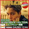 送料無料!韓国雑誌DAZED(デイズド)2016年12月号(SEVENTEENボーカルチーム12P,EXOKAI20P特集インタビュー記事掲載)