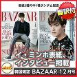 送料無料![翻訳付き] 韓国雑誌 Harper's BAZAAR Korea(バザー)2016年12月号 (イ・ミンホ表紙/ 画報,記事掲載)