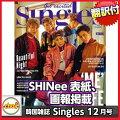 送料無料!韓国雑誌Singles(シングルズ)2016年12月号(SHINee表紙/インタビュー記事掲載)