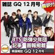 送料無料![翻訳付き] 韓国雑誌 GQ(ジーキュー)2016年12月号 (BTS 防弾少年団/ 画報,11P記事掲載)