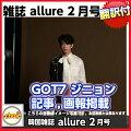 送料無料!韓国雑誌allure2017年2月号(GOT7ジニョン単独画報、記事掲載)