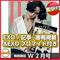 送料無料!韓国雑誌W(ダブリュー)2017年2月号(EXO(エクソ)記事/EXOブロマイド付録付き)