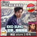 送料無料!韓国雑誌allure(アルア)2017年3月号(EXO-SUHO/画報,記事掲載)