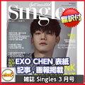 送料無料!韓国雑誌Singles(シングルズ)2017年3月号(EXO-CHEN表紙/画報,記事掲載)