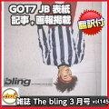 送料無料!韓国雑誌Thebling2017年3月号vol.145(GOT7JB表紙/画報,記事掲載)