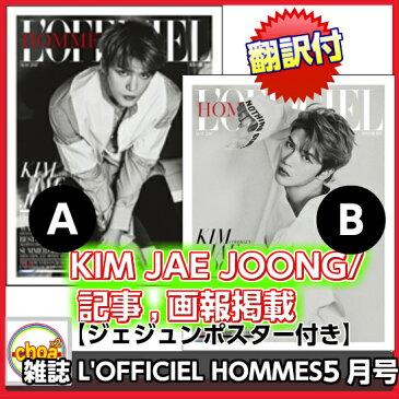 送料無料!韓国雑誌L'OFFICIEL HOMMES KOREA (ロフィシェルオム)2017年 5月号 (JYJ KIM JAEJOONG/画報,記事掲載) タイプ選択