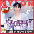 送料無料!韓国雑誌NYLONKOREA(ナイロン)2017年6月号(SHINeeKEY表紙/画報,記事掲載)