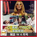 送料無料!韓国雑誌WKorea(ダブリュー)2017年6月号(CL表紙/TWICE画報掲載)