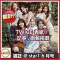 送料無料!韓国雑誌@star12017年6月号(TWICE表紙/TWICE画報、記事掲載)