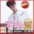 送料無料!韓国雑誌 allure 2017年10月号 (GOT7 JB/画報,記事掲載)