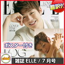 送料無料!韓国雑誌 ELLE Korea (エル)2018年 7月号 (WANNA ONE カン・ダニエル表紙 /画報,記事掲載)