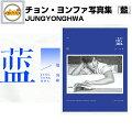 チョン・ヨンファ写真集『藍』JungYongHwaPHOTOBOOK