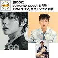 送料無料!雑誌NYLONkorea[2020/06](2PMウヨン、パクジフン/画報,記事掲載)