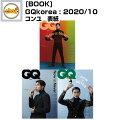 雑誌GQkorea2020年10月号(GONGYOO表紙/画報,記事掲載)KOREAMAGAZINEコン・ユ