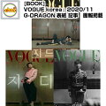 雑誌VOGUEkorea2020年11月号(G-DRAGON表紙/画報,記事掲載)KOREAMAGAZINEGDONEOFAKIND