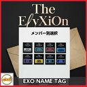 EXO The ElyXiOn OFFICIAL 刺繍名札 メンバー別...