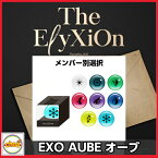 EXO The ElyXiOn OFFICIAL オーブ(球体) メンバー別選択 2017EXO The ElyXiOn OFFICIAL GOODS ソウルコンサート 公式グッズ