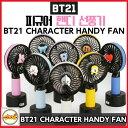 BT21 キャラクターHANDY FAN (BT21 ミニ扇...