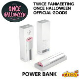 TWICE POWER BANK [TWICE 2018 ONCE HALOOWEEN FAN MEETING GOODS] 公式グッズ