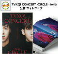 東方神起TVXQ!CONCERT-CIRCLE-#with公式フォトブック