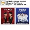 東方神起|SUPERJUNIOR-[BeyondtheFuture]BeyondLIVEBROCHURE