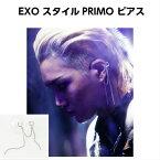 【送料無料】EXO スタイル PRIMO ピアス EXO アクセサリー