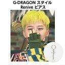 【送料無料】BIGBANG G-DRAGON スタイル Reniveピアス bigbang g-dragon アクセサリー