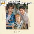 パク・ボゴム主演[青春の記録]/tvN月火ドラマ(O.S.T)2CDパクボゴム