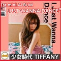��������TIFFANY(�ƥ��ե��ˡ�)-IJUSTWANNADANCE/1STSOLO/GIRLS'GENERATION/SNSD