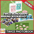 TWICEMONOGRAPH[PAGETWO]MAKINGBOOK&DVDJYP��TWICEDVD������1,3,4,5,6�ڹ���