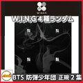 送料無料!BTS防弾少年団正規2集WINGSCDW,I,N,G(ver.4)ランダム発送!ポスター無