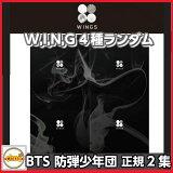 BTS 防弾少年団 正規2集 WINGS CD W,I,N,G (ver.4) ランダム発送!
