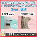 BTS防弾少年団正規2集【WINGS外伝:YouNeverWalkAlone】CDLEFT,RIGHTver.(2ver.)選択可能!wings