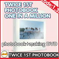TWICE1STPHOTOBOOK[ONEINAMILLION]photobook+makingDVDコード1,3韓国版