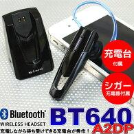 高機能ヘッドセットBluetoothイヤホンクレードル&シガーチャージャー付きで利用シーン増加!【セイワBT640】Bluetooth(ブルートゥース)ハンズフリーワイヤレスイヤホンマイクBluetoothV4.0HSPHFPA2DPAVRCPSCMS-T